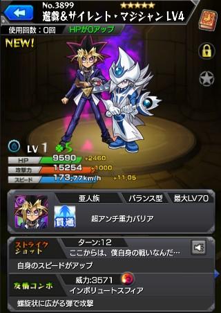 遊戯&サイレント・マジシャン LV4