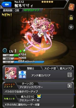 桜木リリィ
