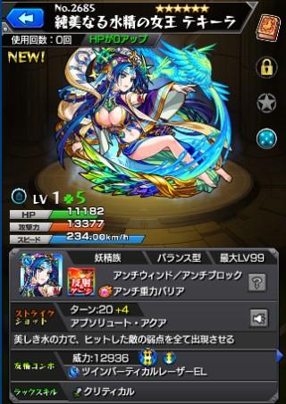 純美なる水精の女王 テキーラ