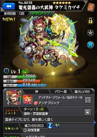 電光雷轟の大武神 タケミカヅチ