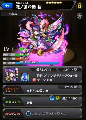 花ノ国の精 桜