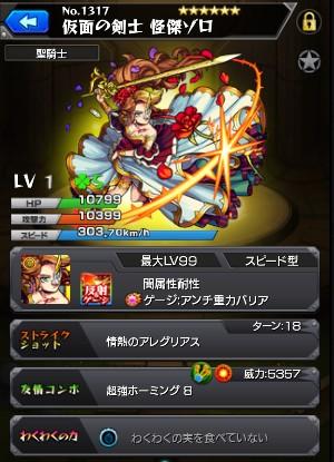仮面の剣士 怪傑ゾロ