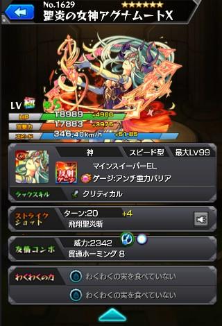 聖炎の女神アグナムートX