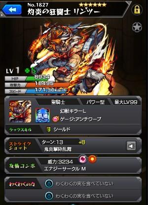 灼炎の狂闘士 リン・ツー