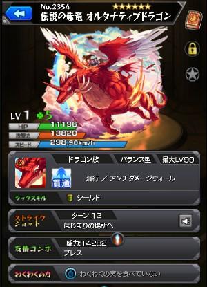伝説の赤竜 オルタナティブドラゴン