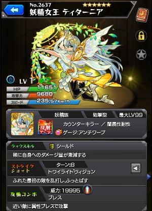 妖精女王 ティターニア