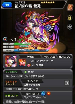 花ノ国の精 紫苑