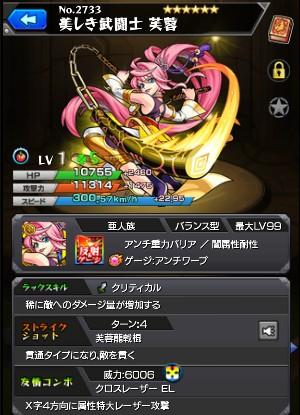 美しき武闘士 芙蓉