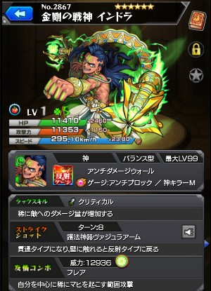 金剛の戦神 インドラ