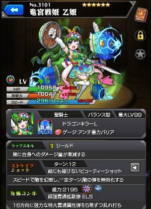 竜宮戦姫 乙姫
