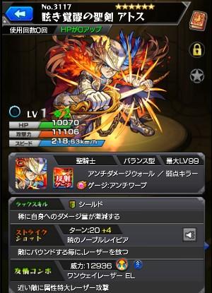 眩き覚醒の聖剣 アトス