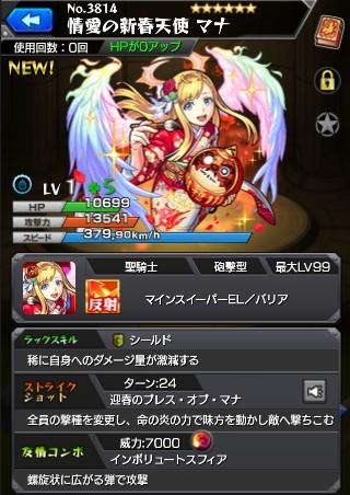 情愛の新春天使 マナ