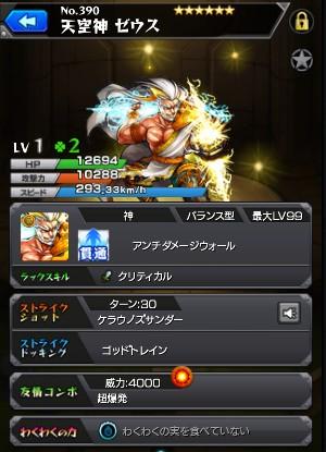 天空神 ゼウス