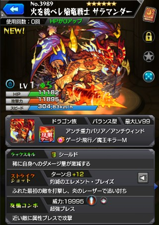 火を統べし焔竜戦士 サラマンダー