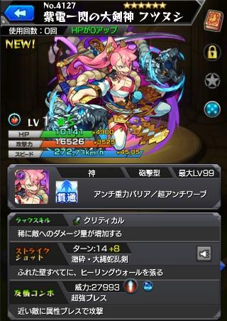 紫電一閃の大剣神 フツヌシ