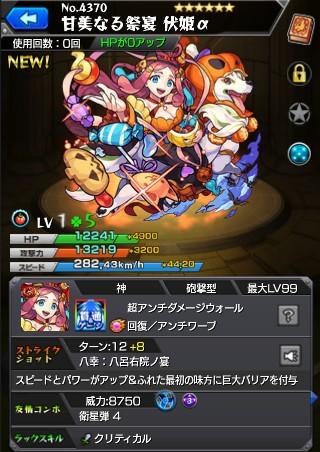 甘美なる祭宴 伏姫α