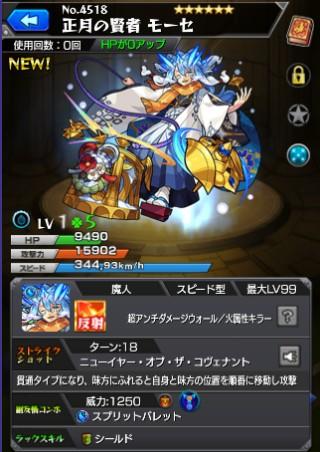 正月の賢者 モーセ