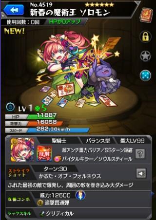 新春の魔術王 ソロモン
