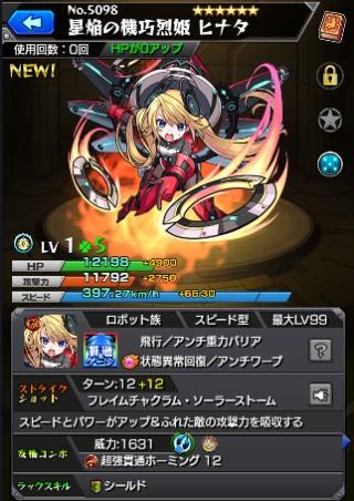 星焔の機巧烈姫 ヒナタ