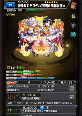 仲睦まじき双子の花嫁神 風神雷神α