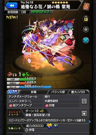 追憶なる花ノ国の精 紫苑