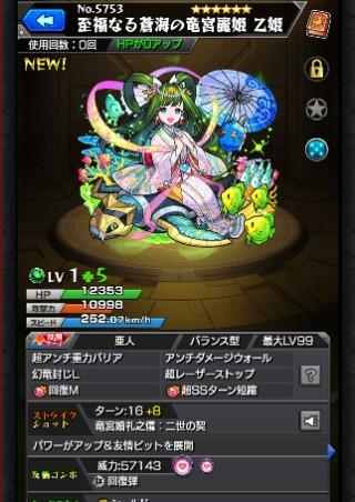 至福なる蒼海の竜宮麗姫 乙姫
