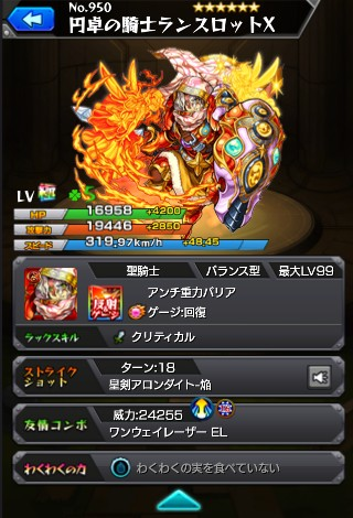 円卓の騎士ランスロットX
